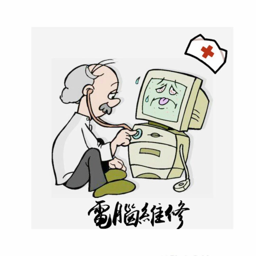 (電腦維修 電腦醫生) 組裝 升級 硬體 軟體 各式疑難雜症 (免費諮詢 歡迎詢問)