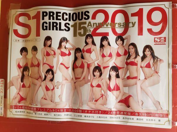 A1 size 巨型女優海報
