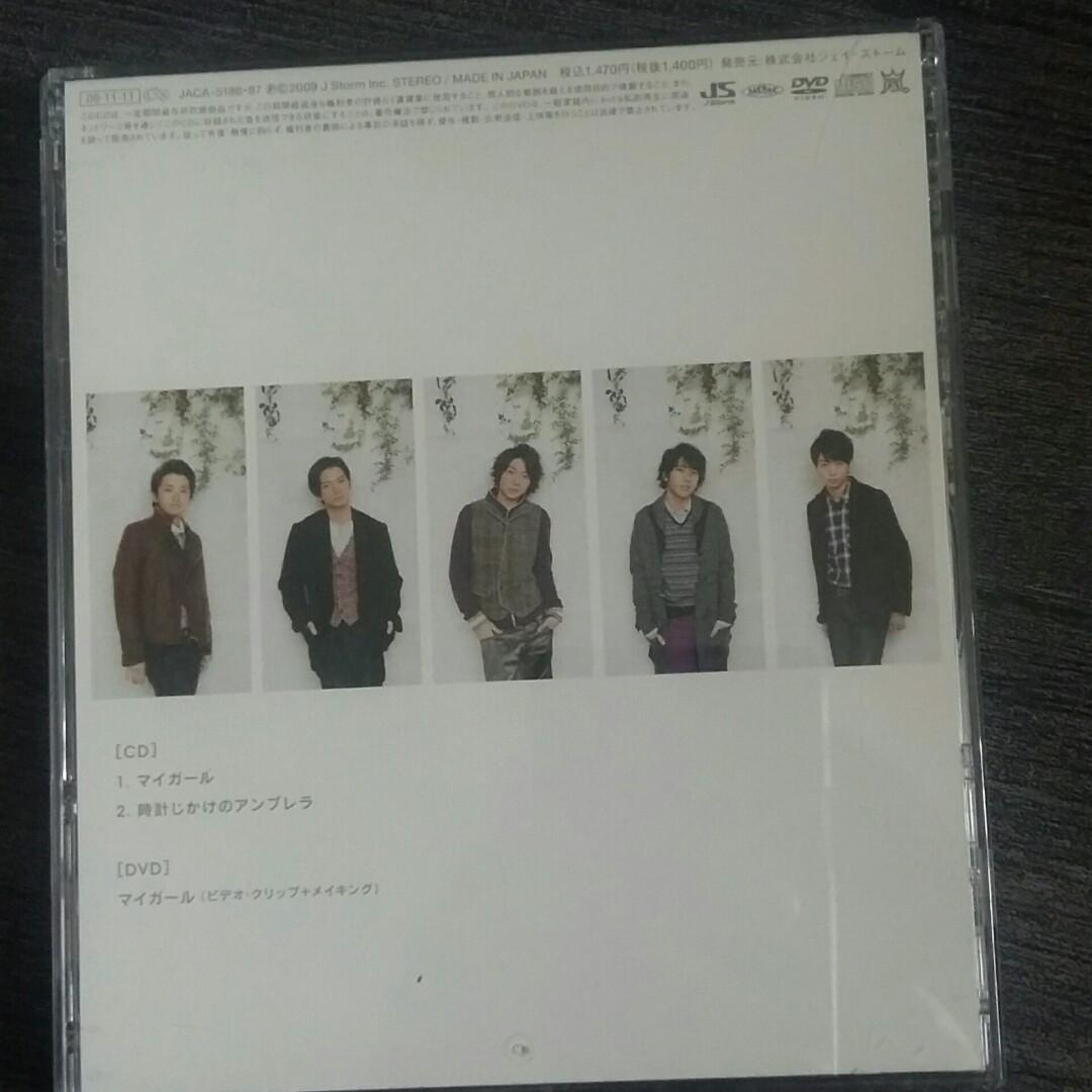 Arashi-My Girl CD+DVD(PV+Making)日版初回盤