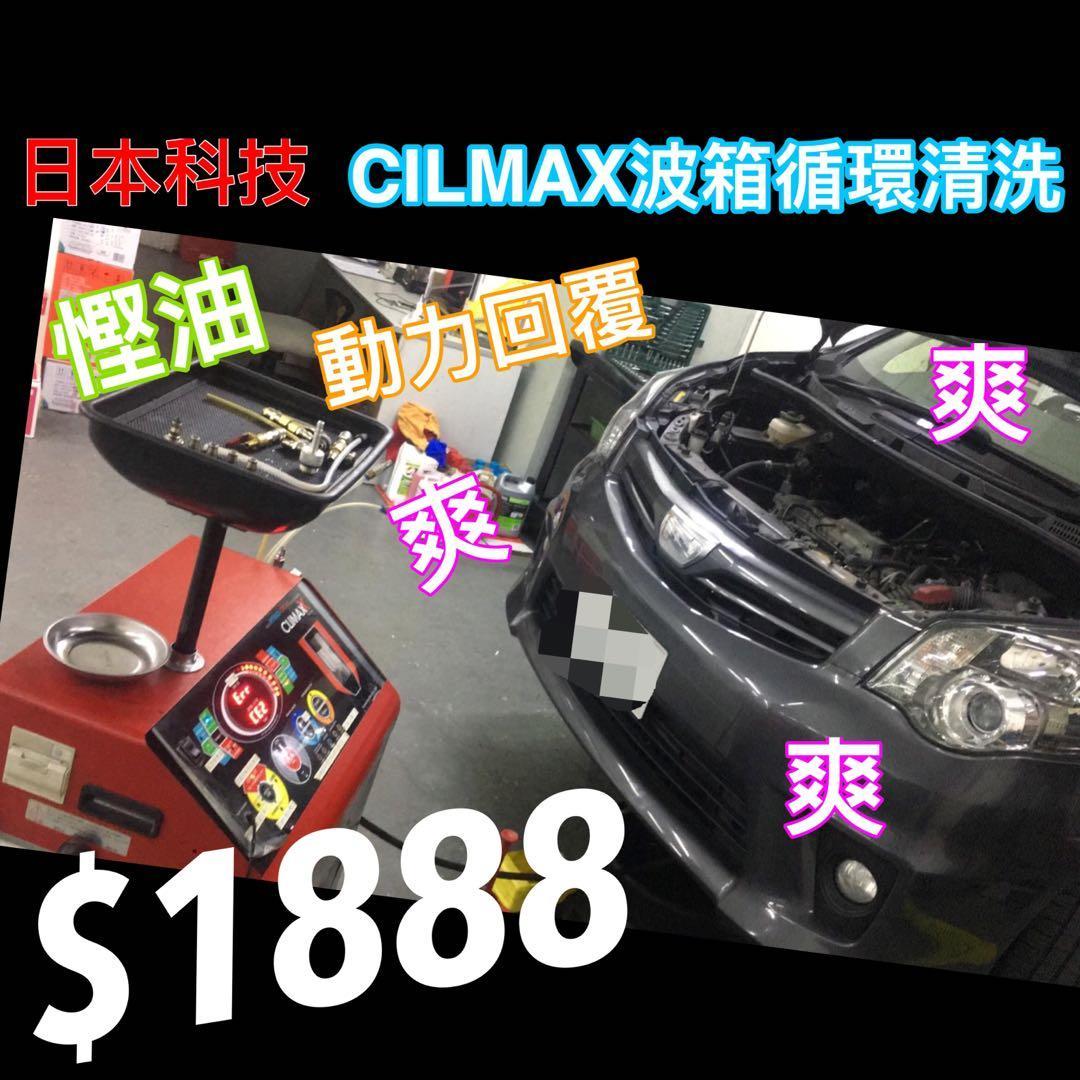 日本CLIMAX循環清洗箱服務
