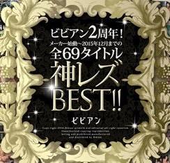 神作共演dvd 正版 Bibian 2 周年 雙碟 全新