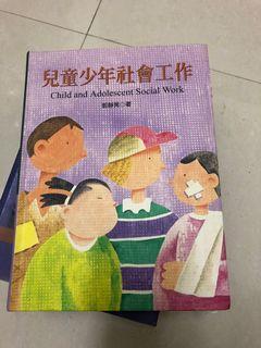 兒童少年社會工作(二手書)