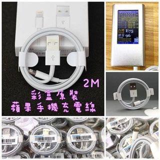 蘋果手機充電線--加長2M (一組2入)