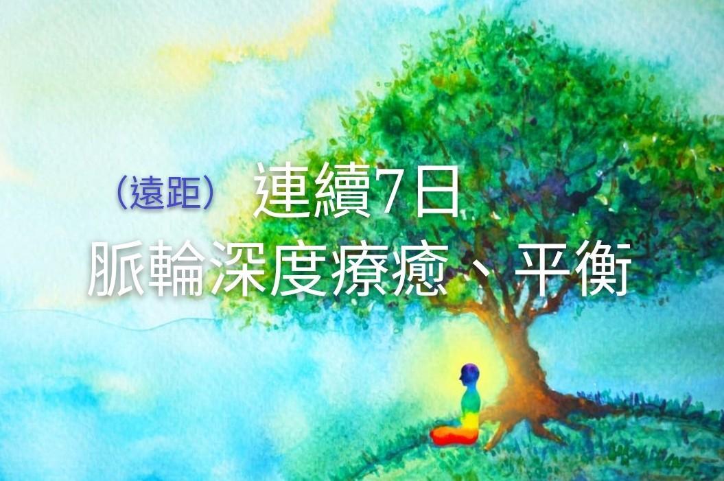 彩虹咖娜🌈擴大療癒 - 連續7日脈輪深度療癒、平衡(遠距)♡
