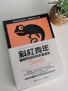 中文书-斜杠青年 SLASH