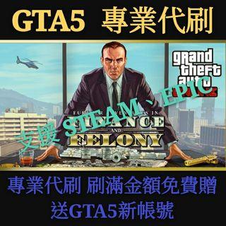 俠盜獵車手5  GTA5 代刷 刷滿金額免費送GTA5新帳號
