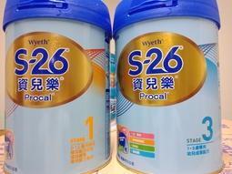 新版 S-26資兒樂1-3號