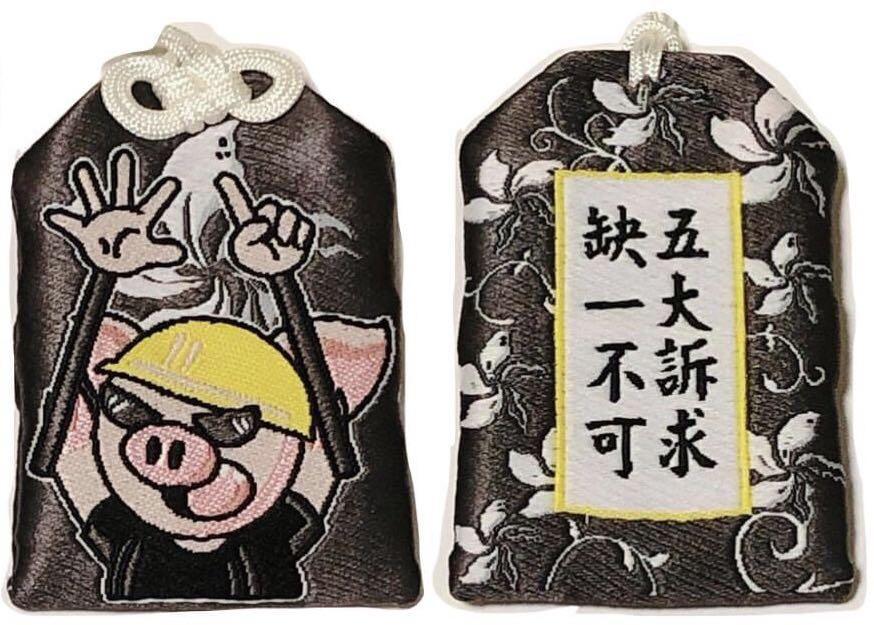 御守 Design Amp Craft Handmade Goods Amp Accessories On Carousell