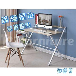 簡約折疊書桌 電腦枱(Folding Desk, Folding Table)  (包送貨Free Delivery)