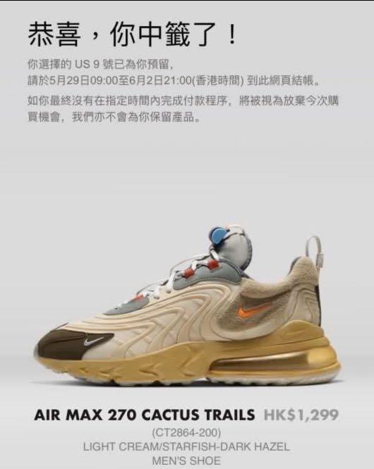 Nike Air Max 270 Cactus Trails, Men's