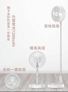 可折疊方便攜帶電風扇