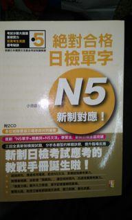 N5 文法+單字 2本