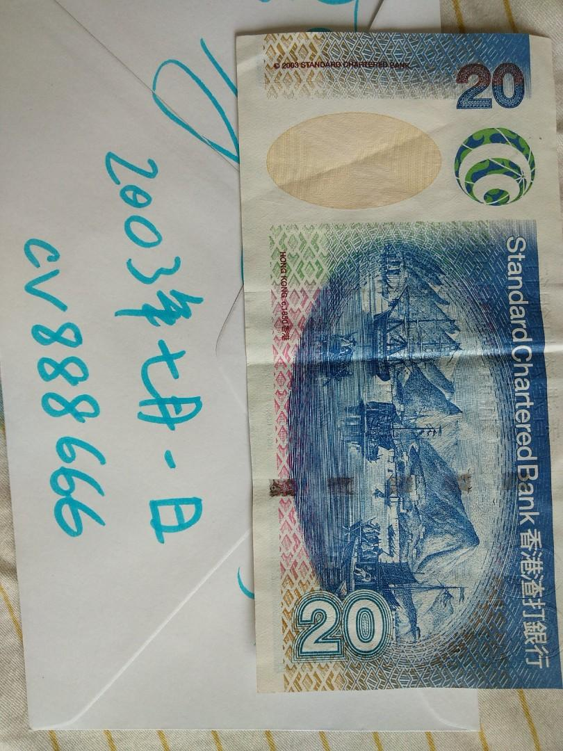 2003 年渣打銀行 好靚號碼 銀紙cv888999