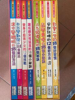 漫畫兒童卡內基  學童讀物