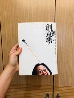 賴聲川的創意學