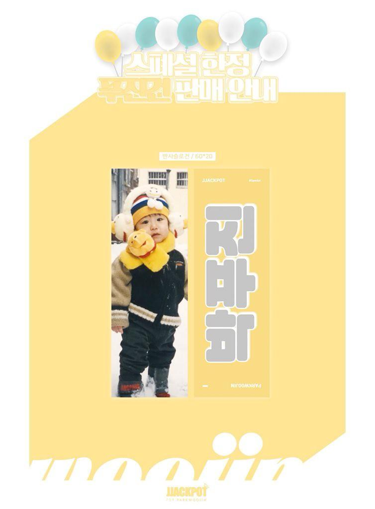 Park woo jin poah jin 60cm x 20cm reflective  slogan from jjackpot