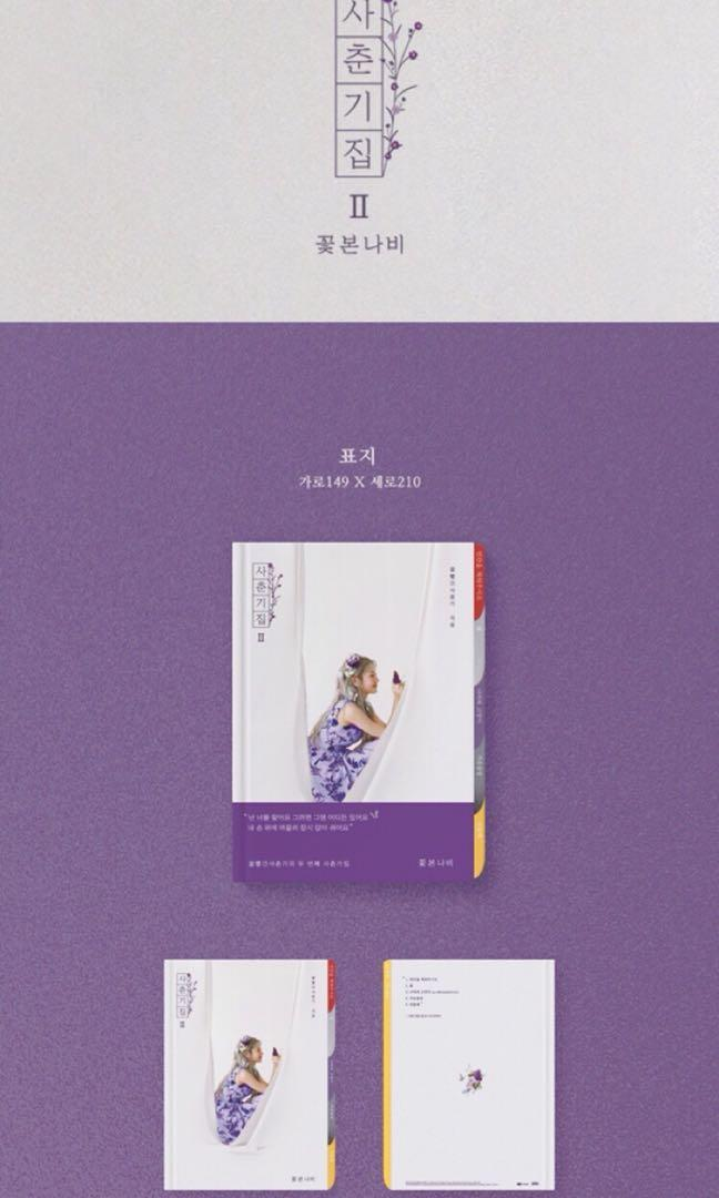 🌺BOLBBALGAN4🌺YOUTH DIARY II : Butterfly That Sees Flower