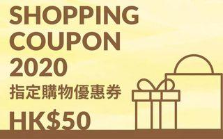 Harbour City 海港城 Shopping A Coupon