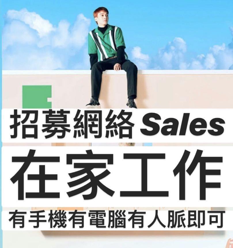 招募網絡Sales
