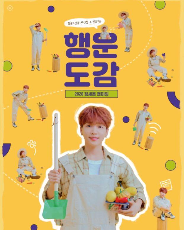[GROUP ORDER] 2020 JEONG SEWOON FANMEETING LUCKY GOODS
