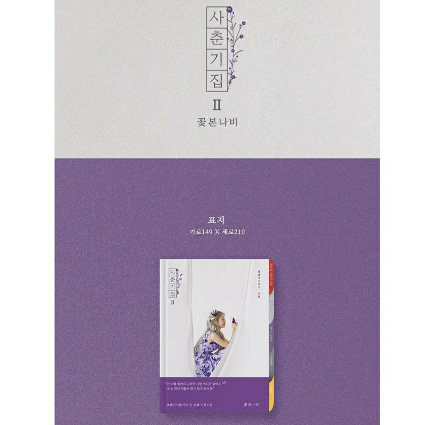 (FREE POSTAGE) BOLBBALGAN4 - Album Youth Diary Ⅱ : Butterfly That Sees Flower