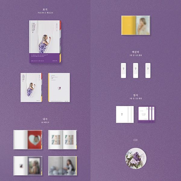 BOLBBALGAN4 - Album Youth Diary Ⅱ : Butterfly That Sees Flower