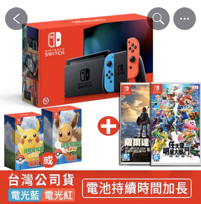 徵🙏🏻換物 動物森友會主機+動森遊戲片換 《switch紅藍機+遊戲三選二+手機支架》