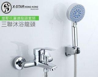 1630021 浴室用品 全銅二用淋浴水龍頭+花灑套裝