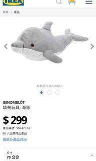 IKEA海豚