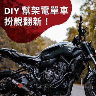 DIY Tips 幫你架電單車變靚!