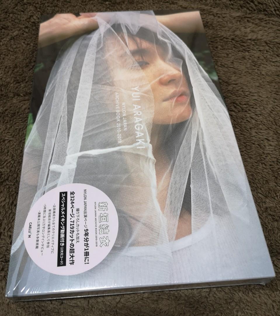 全新未開封 現貨 新垣結衣 寫真集 YUI ARAGAKI NYLON JAPAN  ARCHIVE BOOK