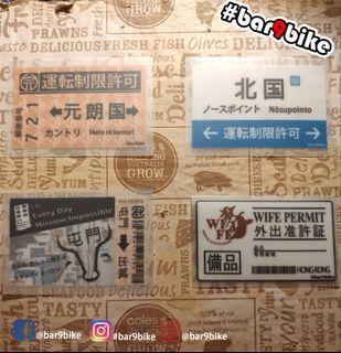 通行證系列(可重複貼)元朗國 北國  老婆批文 屯門之苦 #bar9bike #bar9bike貼紙