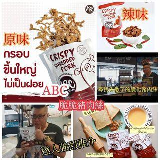 泰國 ABC Crispy Shredded Pork香脆肉鬆 (41g)