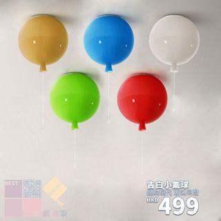 包送貨安裝 簡約焗漆 告白小氣球 玻璃吊燈 半年保養 有5種顏色 燈具燈飾 吊燈壁燈 LED電燈 房燈 餐廳燈 床頭燈