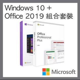 [套裝優惠] Windows 10 Pro + Office 2019 Pro (永久使用/繁體中文 或 英文)