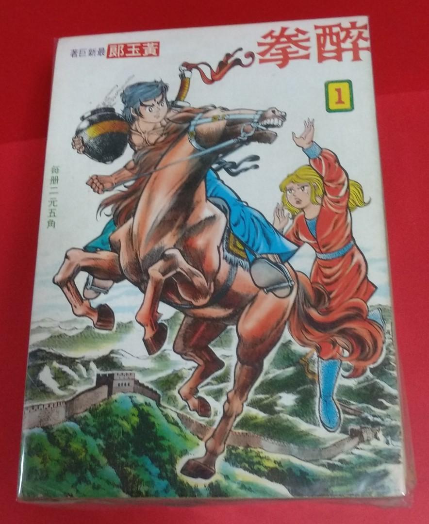 黄玉郎作品_醉拳(黄玉郎作品), Books Stationery, Comics Manga on Carousell