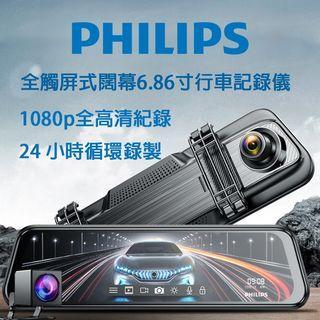 車cam  Philips 高清  前後鏡 行車紀錄儀 免安裝 1080p 前後鏡