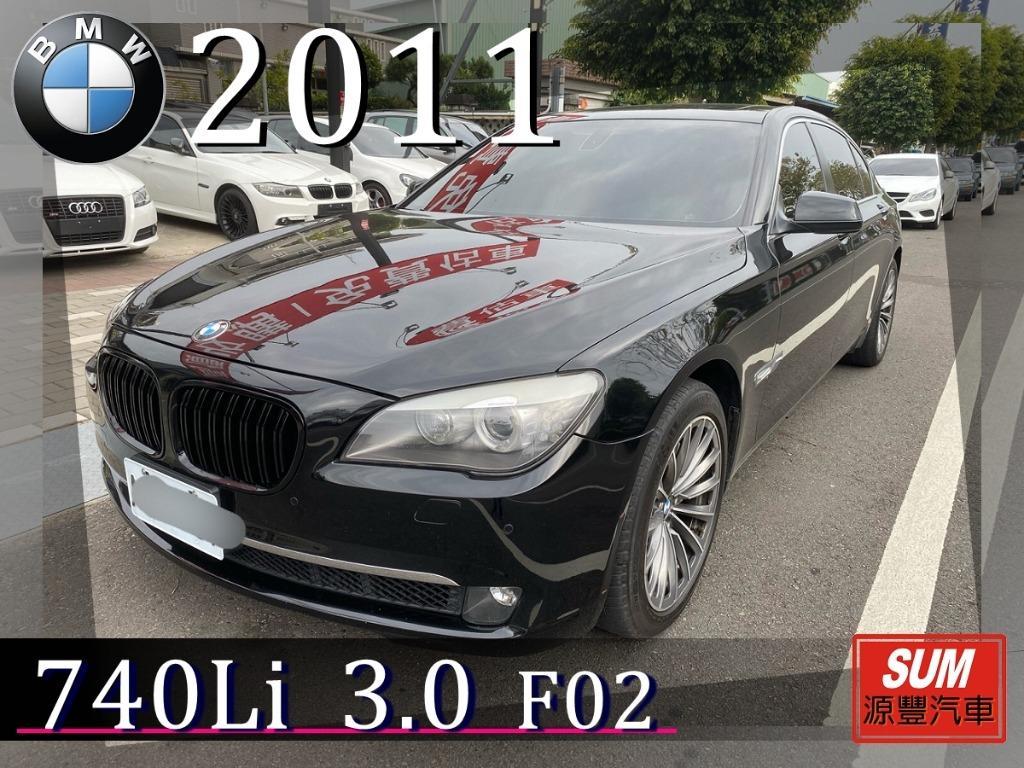 2011年 740Li 3.0 總裁坐駕免百萬 [可多貸80萬] 非E53 S350 Camry Accord 730