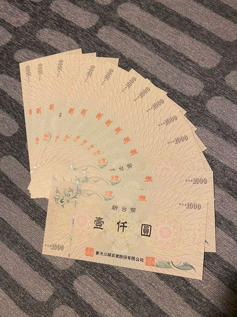 新光三越禮券 12000$