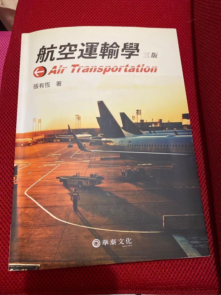 航空運輸學
