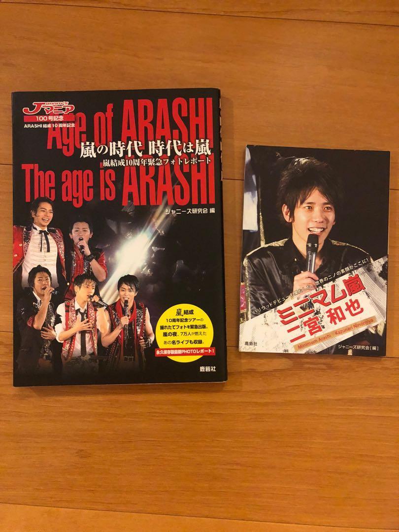 嵐 Arashi 生寫真 5X10(大本)