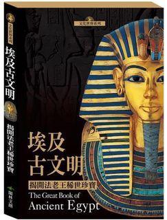 古埃及—揭開法老王的稀世珍寶