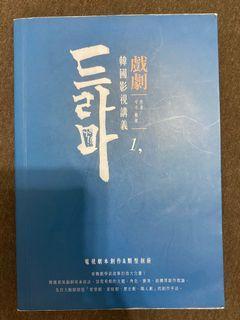 韓劇影視講義-電視劇本創作與類型剖析