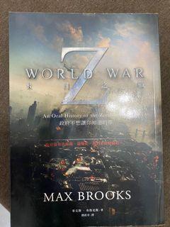 末日之戰 World War Z 電影小說