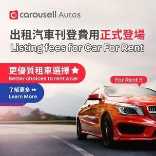 汽車刊登費用登場 Listing fees & quota for Cars Rental!