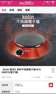 [小家電]kolin歌林不挑鍋電子爐