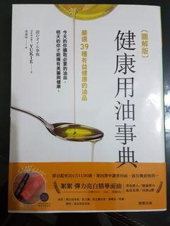 Chinese book about how to use healthy oil