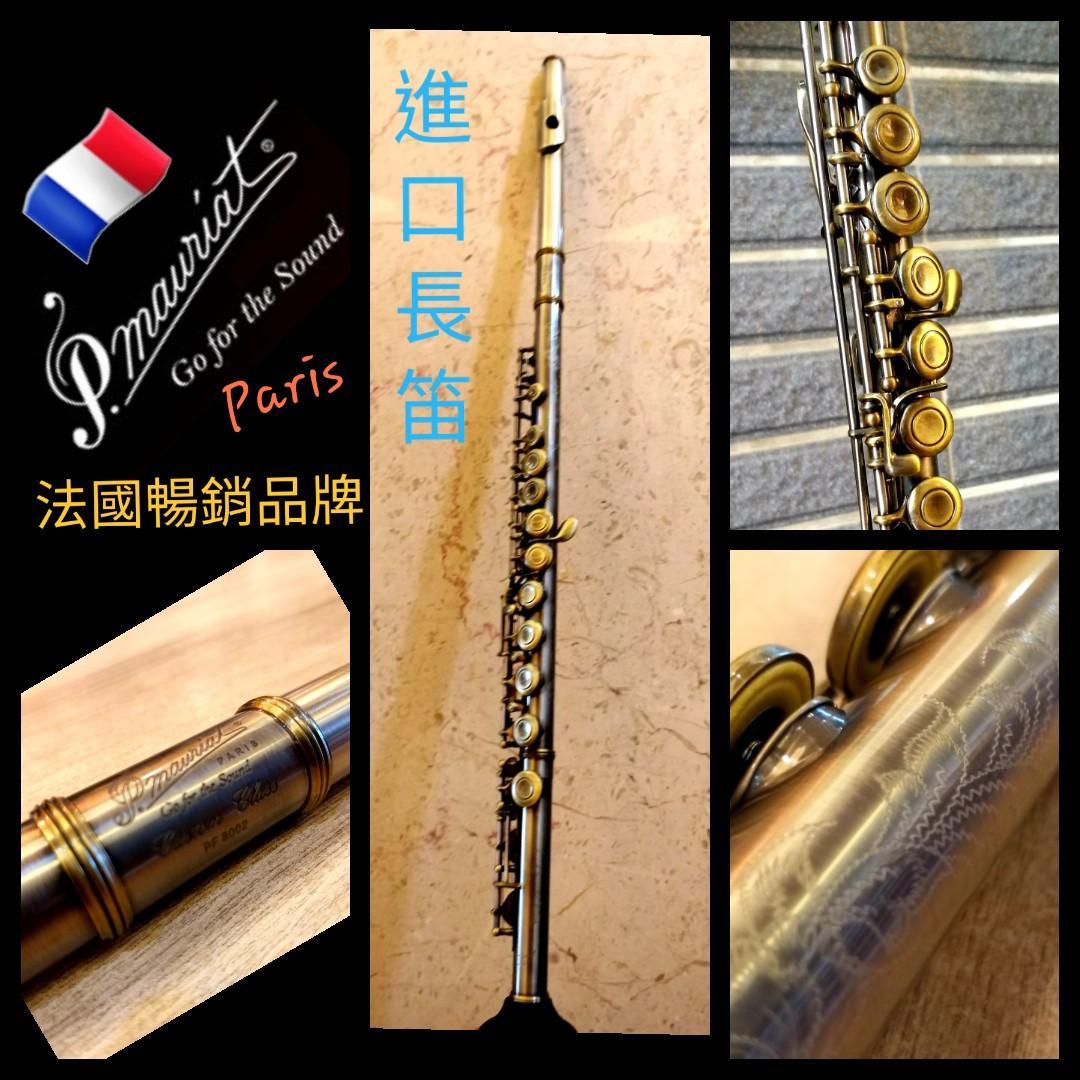 《 美第奇樂器》🇫🇷法國熱銷品牌 P.MAURIAT保爾莫莉亞手工長笛🔔