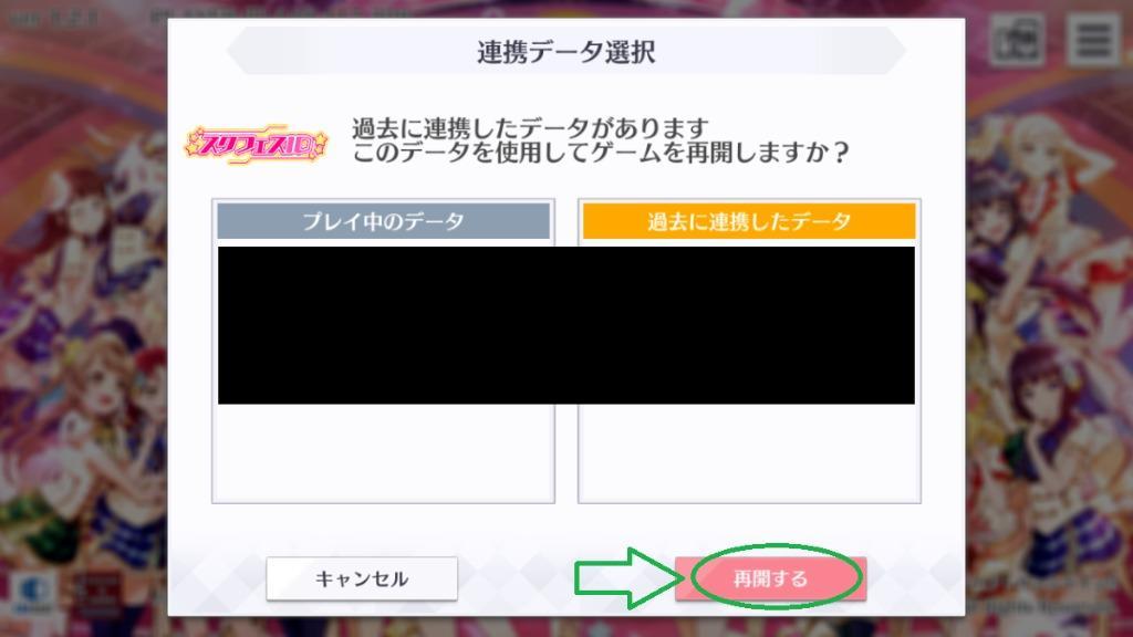 INSTANT SR TixLLSIFAS Love Live All Stars Account JP 2 UR 10500+ Gems