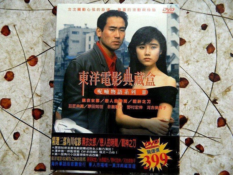 日本經典電影3部DVD日本美少女原田知世主演/角川書店經典名片